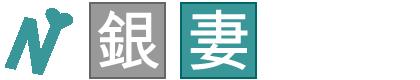 岩井銀蔵の妻の自立挑戦ブログ